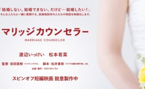 ハピネスが協力企業に参加している映画「マリッジカウンセラー 結衣の決意 篇」近々公開!!