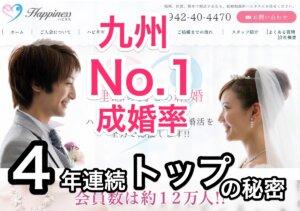 婚活支援サイト『婚活ランクコム』さんの取材を受けました。興味のある方はちょっとだけ覗いてみてください!!